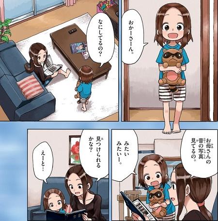 からかい上手の高木さんの子供が4巻に登場.jpg